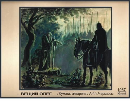 1967 пушкин вещий олег